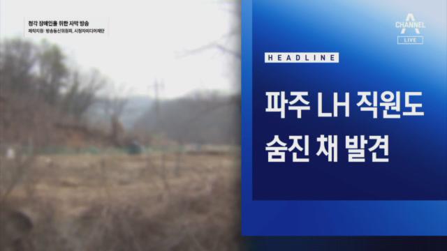 3월 13일 오늘의 주요뉴스