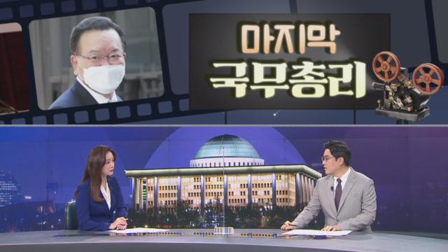 [여랑야랑]김부겸, 문재인 정부 '마지막 국무총리?' ....