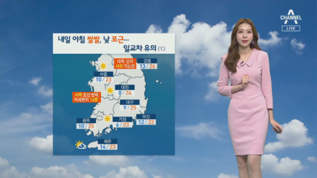[날씨]내일 쌀쌀한 출근길…일교차 20℃ 가까이