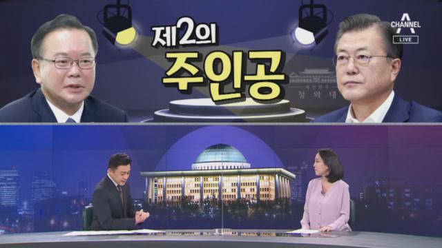 [여랑야랑]국무총리 청문회 제2의 주인공은? / 20대....