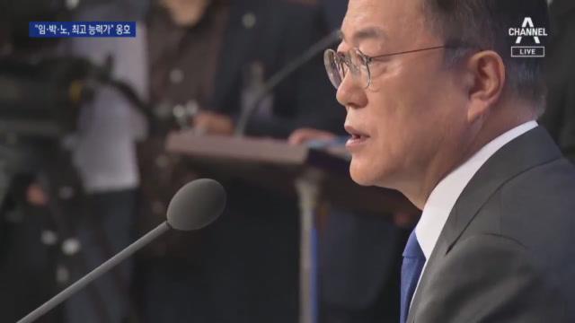 """'임·박·노' 적극 옹호한 文 """"다음 정부 때 청문회 ...."""