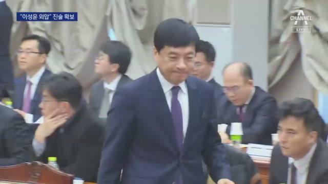 '수사중단 외압 의혹' 정황 다수 확보…이성윤 기소 초....