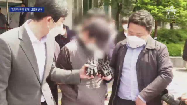 2살 입양 딸 폭행한 양부, 학대 아동 돕는 그룹홈서 ....