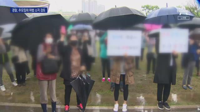 미신고·100명 이상…경찰, 한강 추모집회 수사 고심