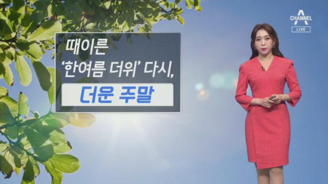 [날씨]내일 다시 30도 더위…전북 동부 소나기