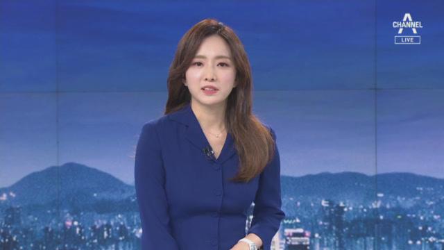 6월 20일 뉴스A 클로징