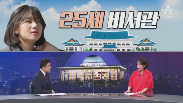 [여랑야랑]25세 청년비서관 탄생 / 송영길이 광주에 ....