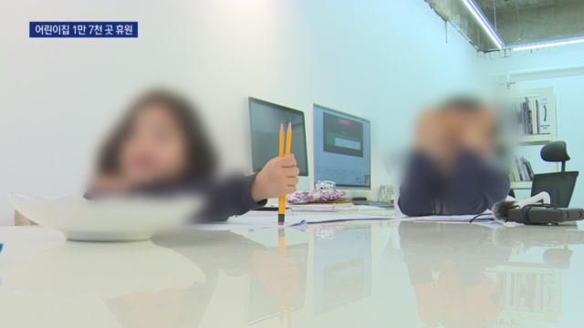 어린이집 휴원·학교 온라인 수업…맞벌이 가정 '한숨'