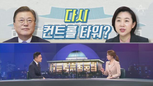 [여랑야랑]'다시' 컨트롤 타워 된 청와대 / 윤석열 ....