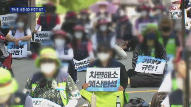 민노총, 세종 이어 원주 집회…주민들 '반대 서명'