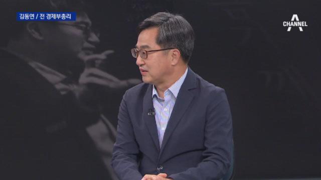 """[단독]김동연 """"윤석열·최재형 과거 재단하던 분들…미래...."""