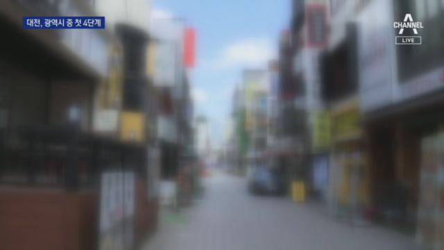 코로나 하루 확진자 비수도권 40% 돌파…대전·김해 4....