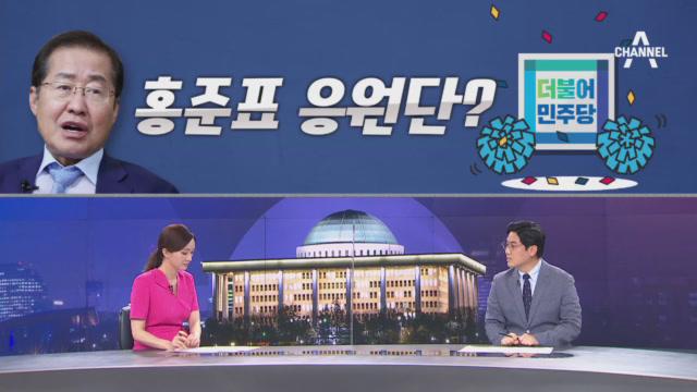 [여랑야랑]민주당은 홍준표 응원단? / 김의겸의 '명함....