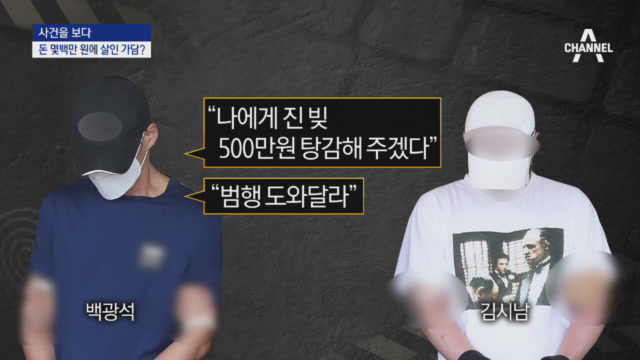 [사건을 보다]16살 죽인 '500만 원과 카드 4장'