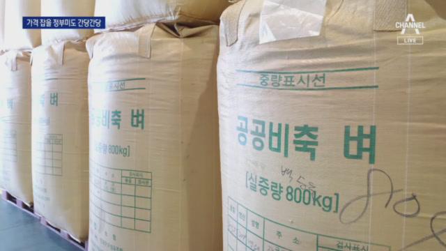 가격 잡을 정부미도 간당간당…이러다 수입쌀 먹을라