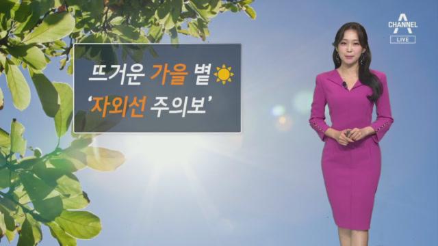 [날씨]가을볕 자외선 유의…낮더위 계속