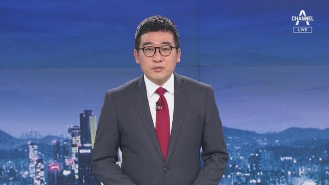 9월 11일 뉴스A 클로징