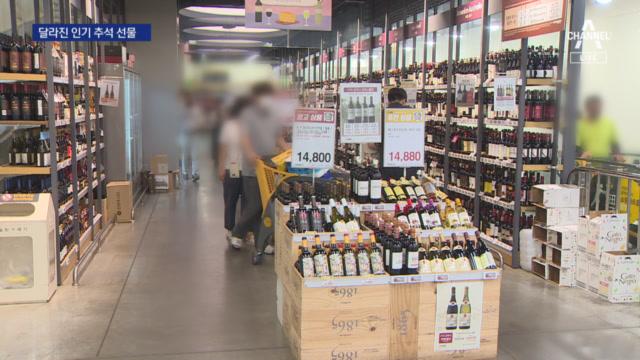 굴비 대신 와인·샤인 머스캣…달라진 추석 선물