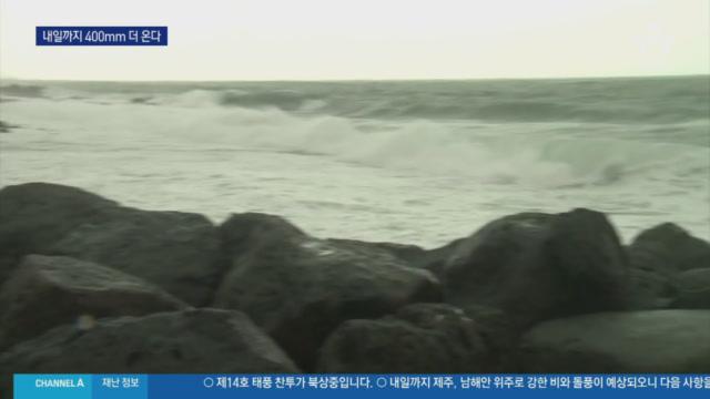 태풍 '찬투' 서귀포 남서쪽 250km 근접…결항 잇따....