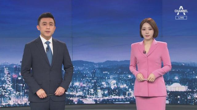 9월 23일 뉴스A 클로징
