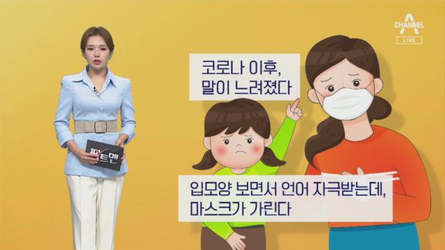[팩트맨]교사가 쓴 마스크, 아이 언어발달 막는다?