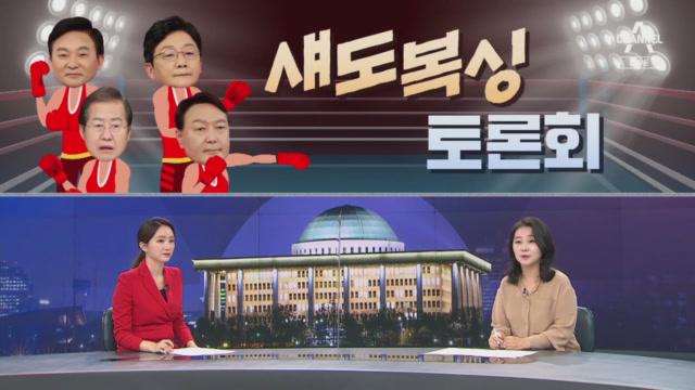 [여랑야랑]섀도복싱 토론회 / 문재인·이재명 '색다른 ....