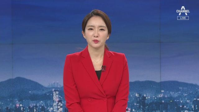 10월 16일 뉴스A 클로징