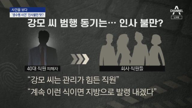 [사건을 보다]'생수병 사건' 미스터리…흔적 없는 보복....