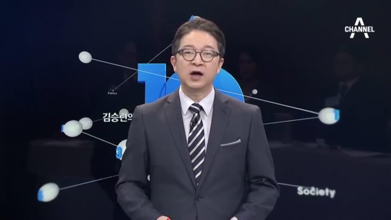 2월 7일 뉴스 TOP10 클로징
