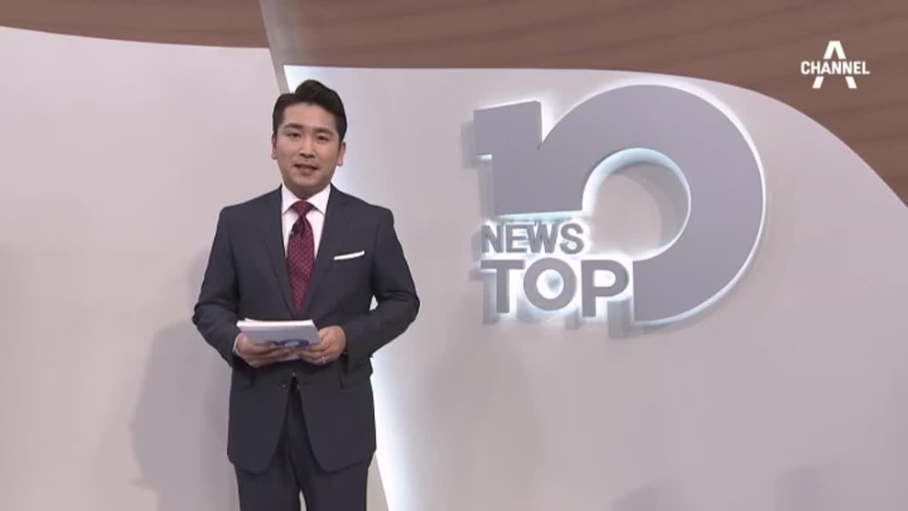3월 15일 뉴스TOP10 오프닝