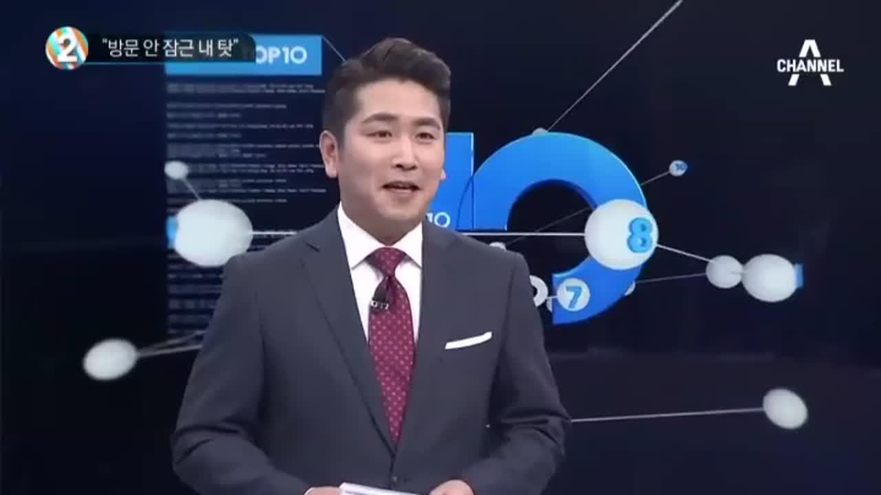"""""""방문 안 잠근 내 탓"""""""