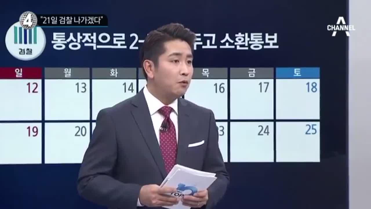 """""""21일 검찰 나가겠다"""""""
