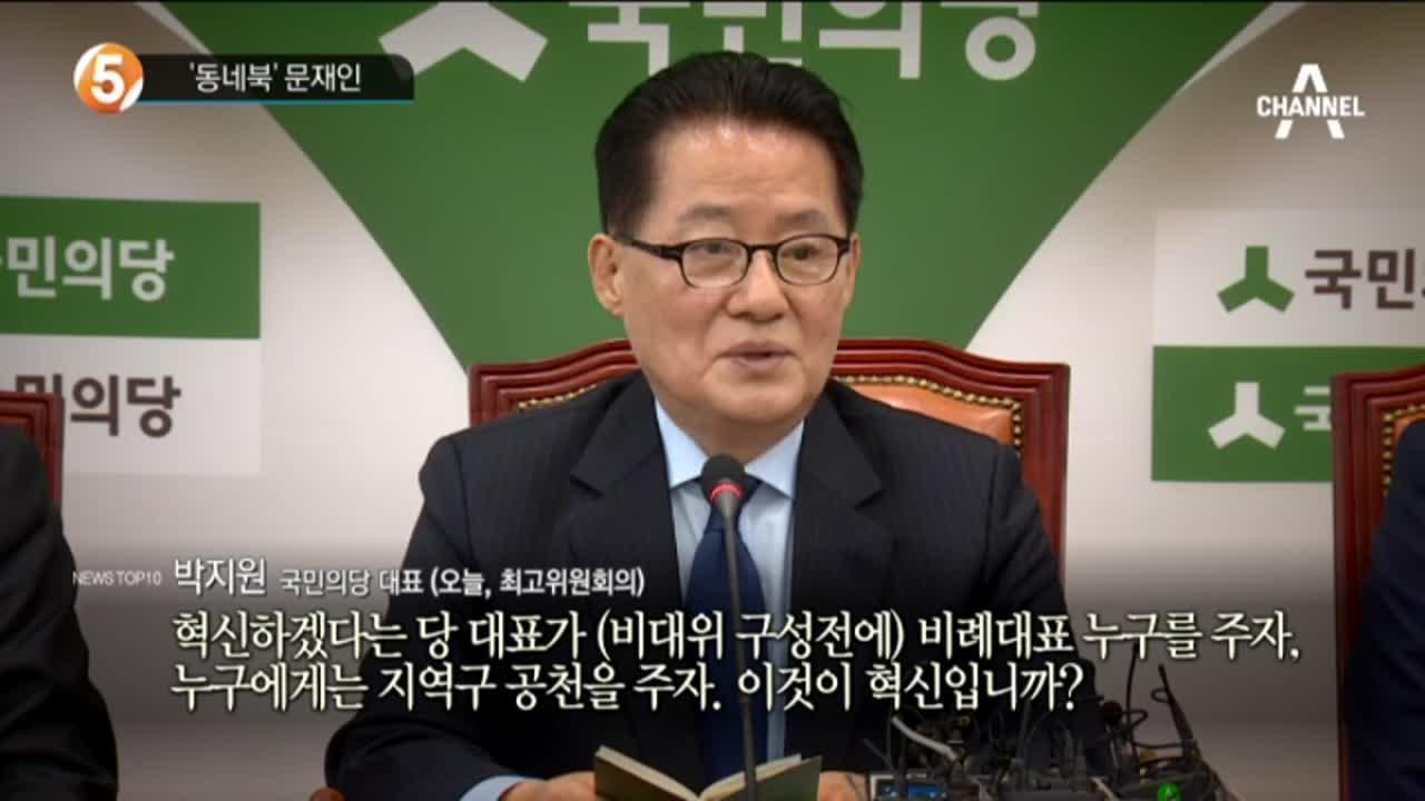 '동네북' 문재인