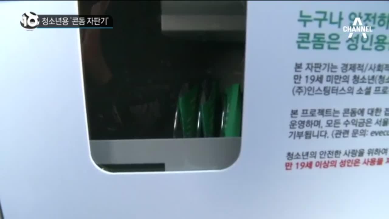 청소년용 '콘돔 자판기'