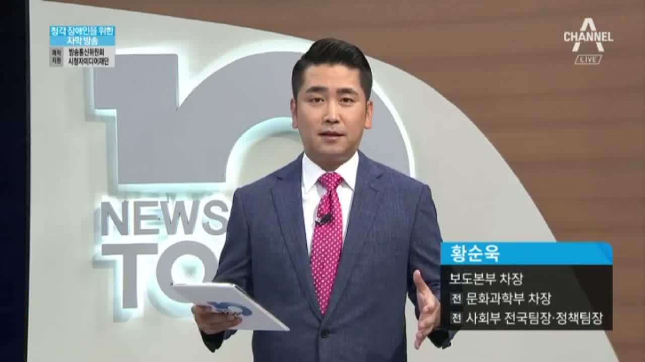 7월 9일 뉴스 TOP10 오프닝