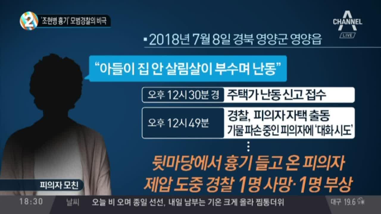 '조현병 흉기' 모범경찰의 비극