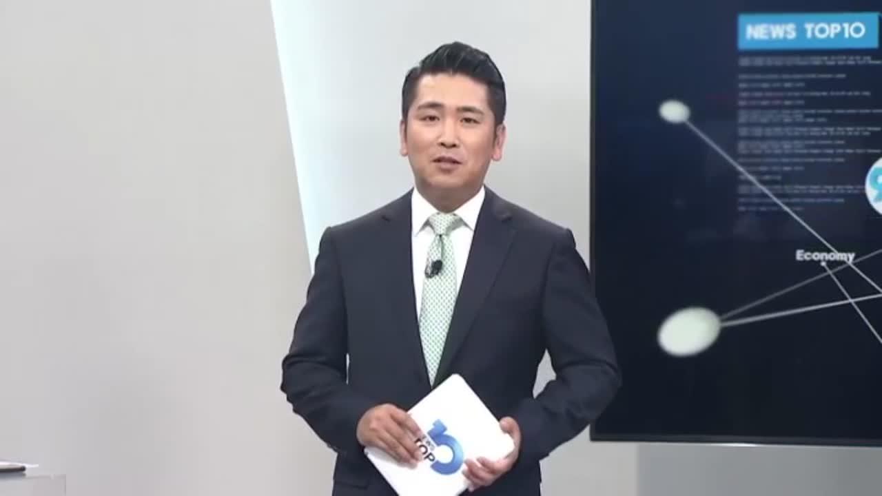 7월 17일 뉴스 TOP10 클로징