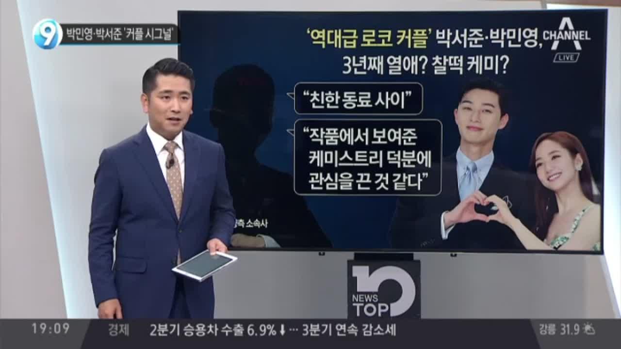 박민영·박서준 '커플 시그널'