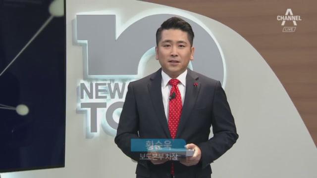 12월 25일 뉴스TOP10 오프닝