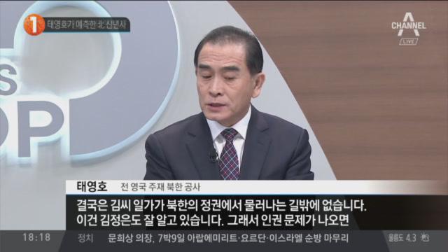 """태영호 """"北호위부 검열, 큰 비리 있었을 것"""""""