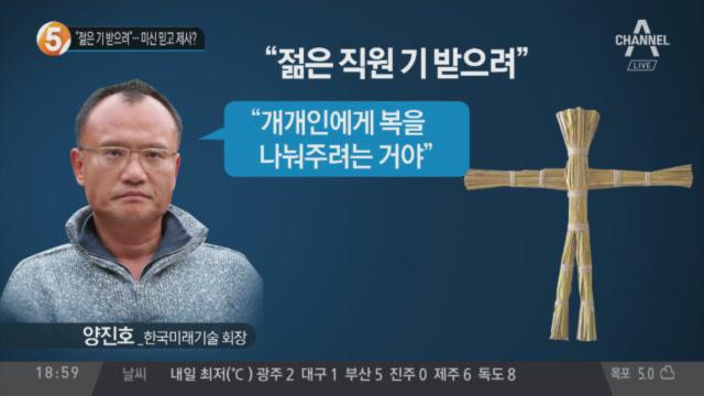 """양진호 """"젊은 기 받으려""""…미신 믿고 제사?"""