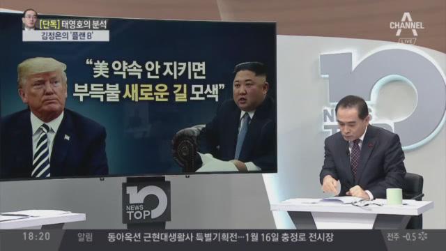 [태영호 단독출연]김정은의 '플랜 B'
