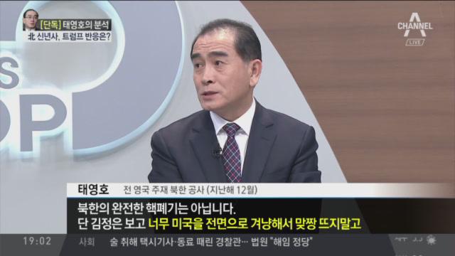 [태영호 단독출연]北 신년사, 트럼프 반응은?