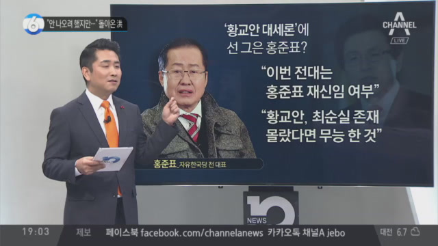 """""""안나오려 했지만…"""" 돌아온 홍준표"""