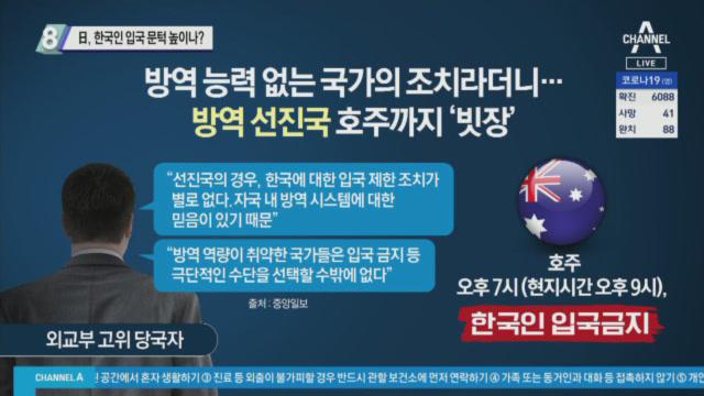 日, 한국인 입국 문턱 높이나?