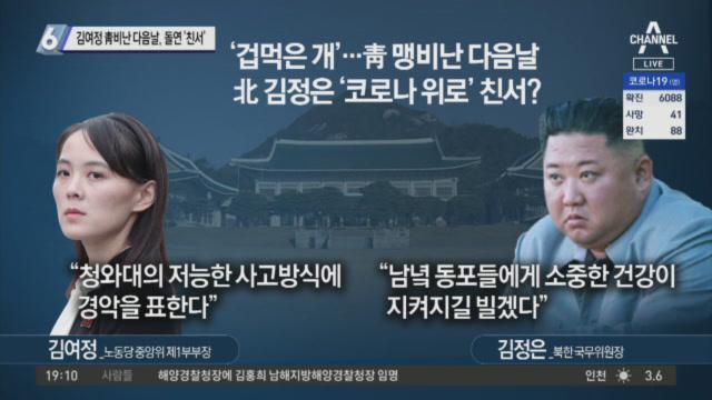 김여정 靑비난 다음날, 돌연 '친서'