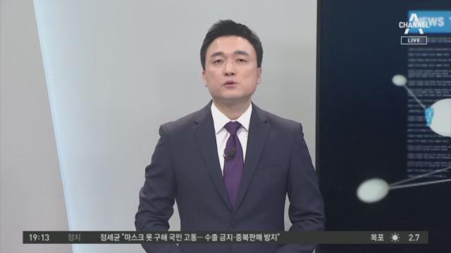 3월 5일 뉴스TOP10 클로징
