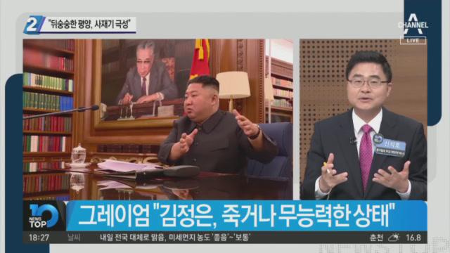 """""""뒤숭숭한 평양, 사재기 극성"""""""