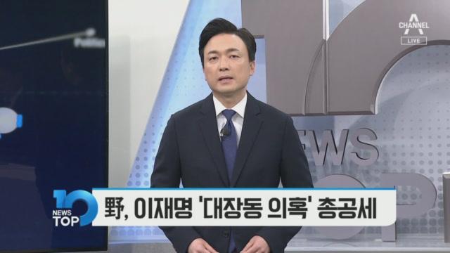 9월 16일 뉴스 TOP10 오프닝