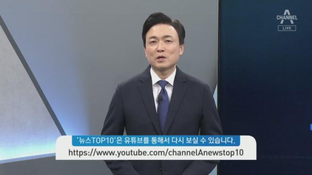 9월 16일 뉴스 TOP10 클로징